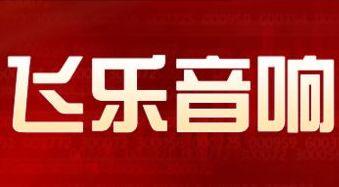 飞乐音响因借贷纠纷案 第二大股东申安联合350万股被司法划转卧式镗床